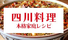 四川料理レシピ