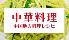 中華料理レシピ