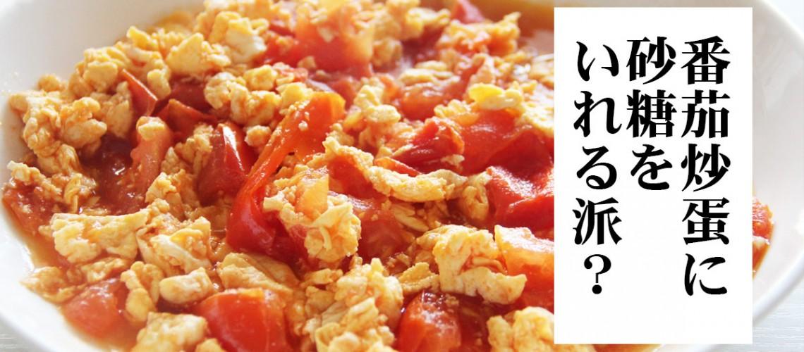 トマトとたまご炒めもの