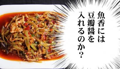 魚香味には豆瓣醤を入れるのか?