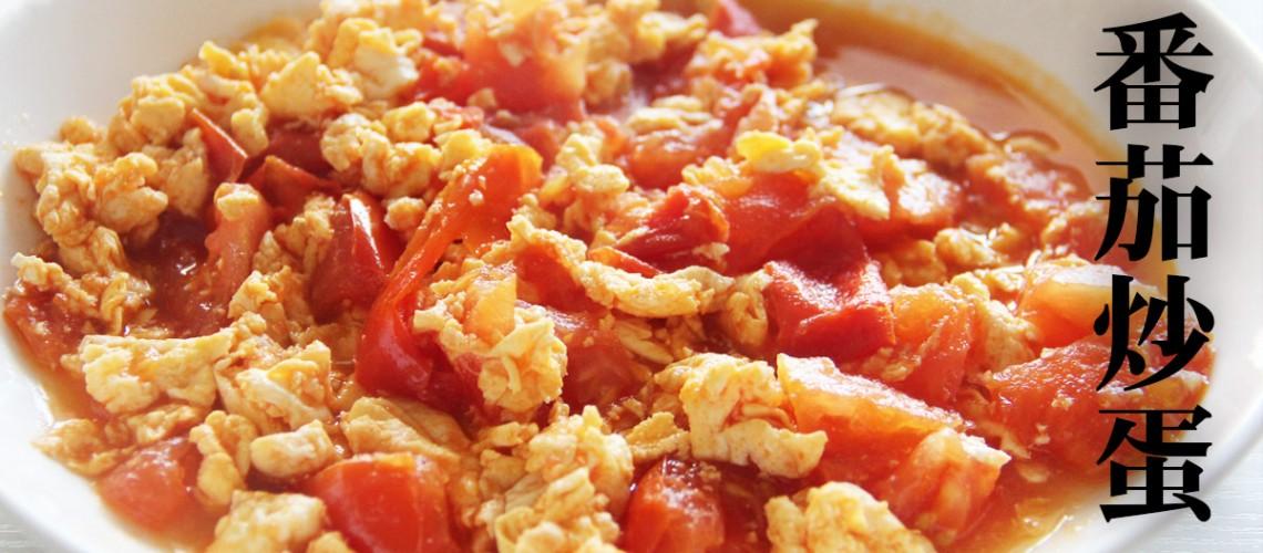 トマトとタマゴ炒め