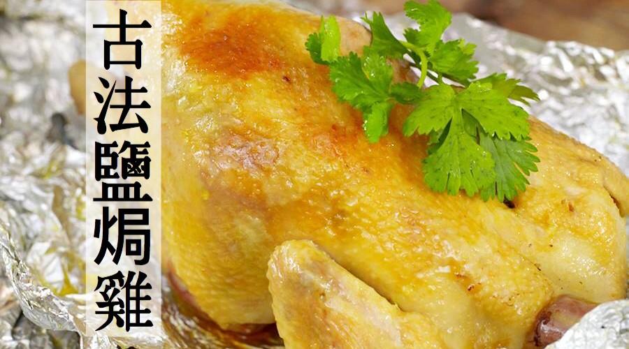 鶏の塩丸焼き