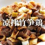 凉拌竹笋鶏