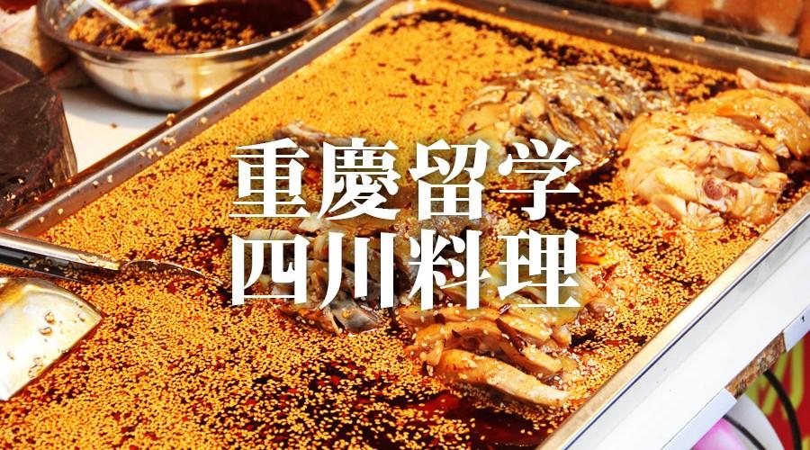 重慶留学、四川料理