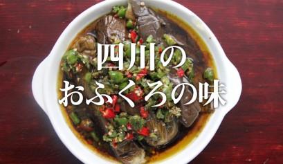 四川のおふくろの味