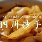 chaoshou